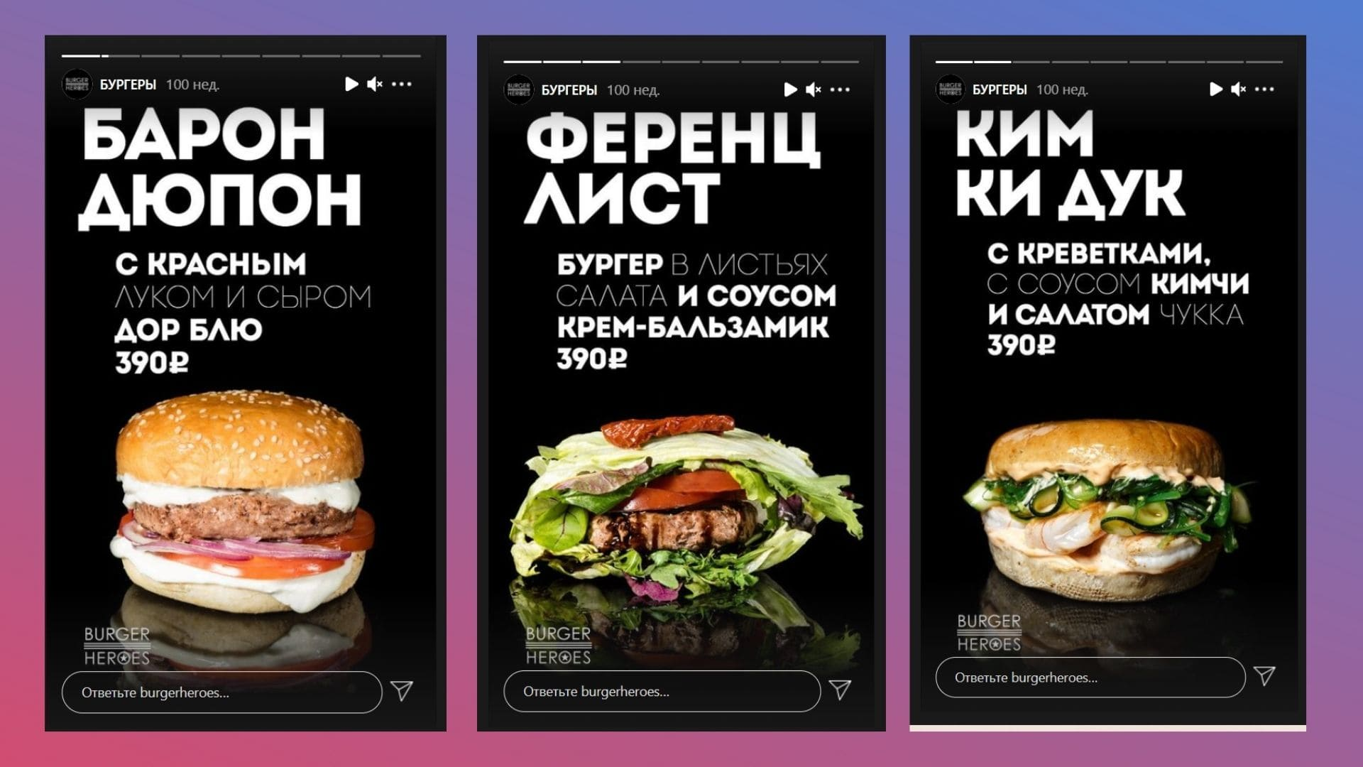 Отдельные сторис для каждой позиции в Burger Heroes