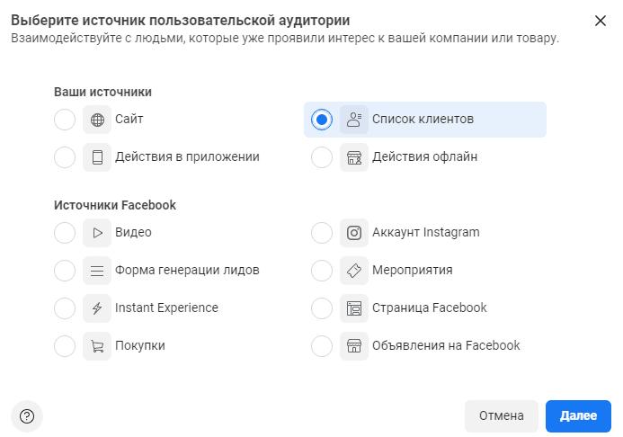 Сначала создаете пользовательскую аудиторию из списка клиентов, а потом — похожую на них аудиторию