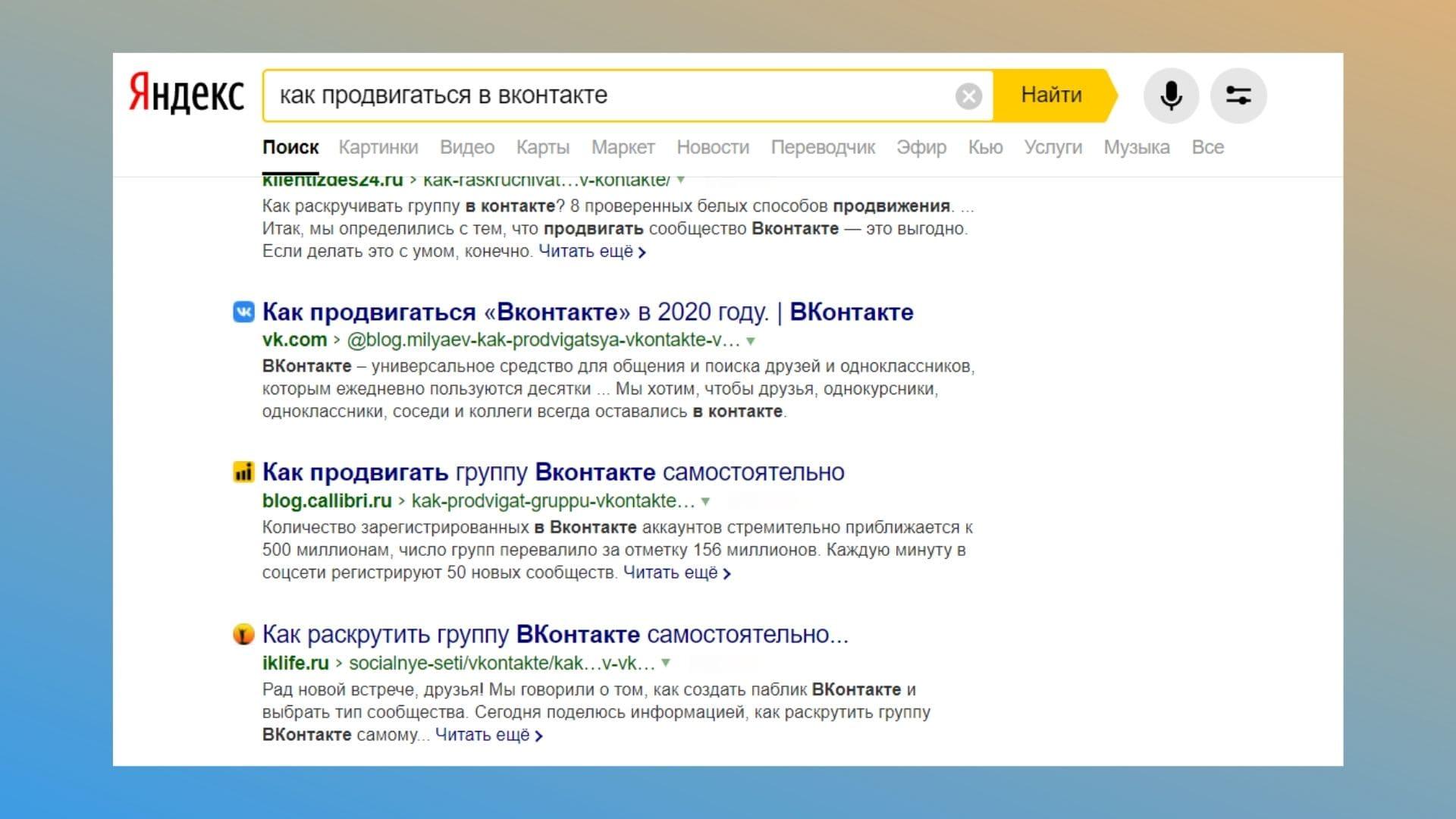 Ссылка на статью в ВКонтакте находится на первой странице поисковый выдачи – это потенциальный трафик, который можно конвертировать в подписчиков