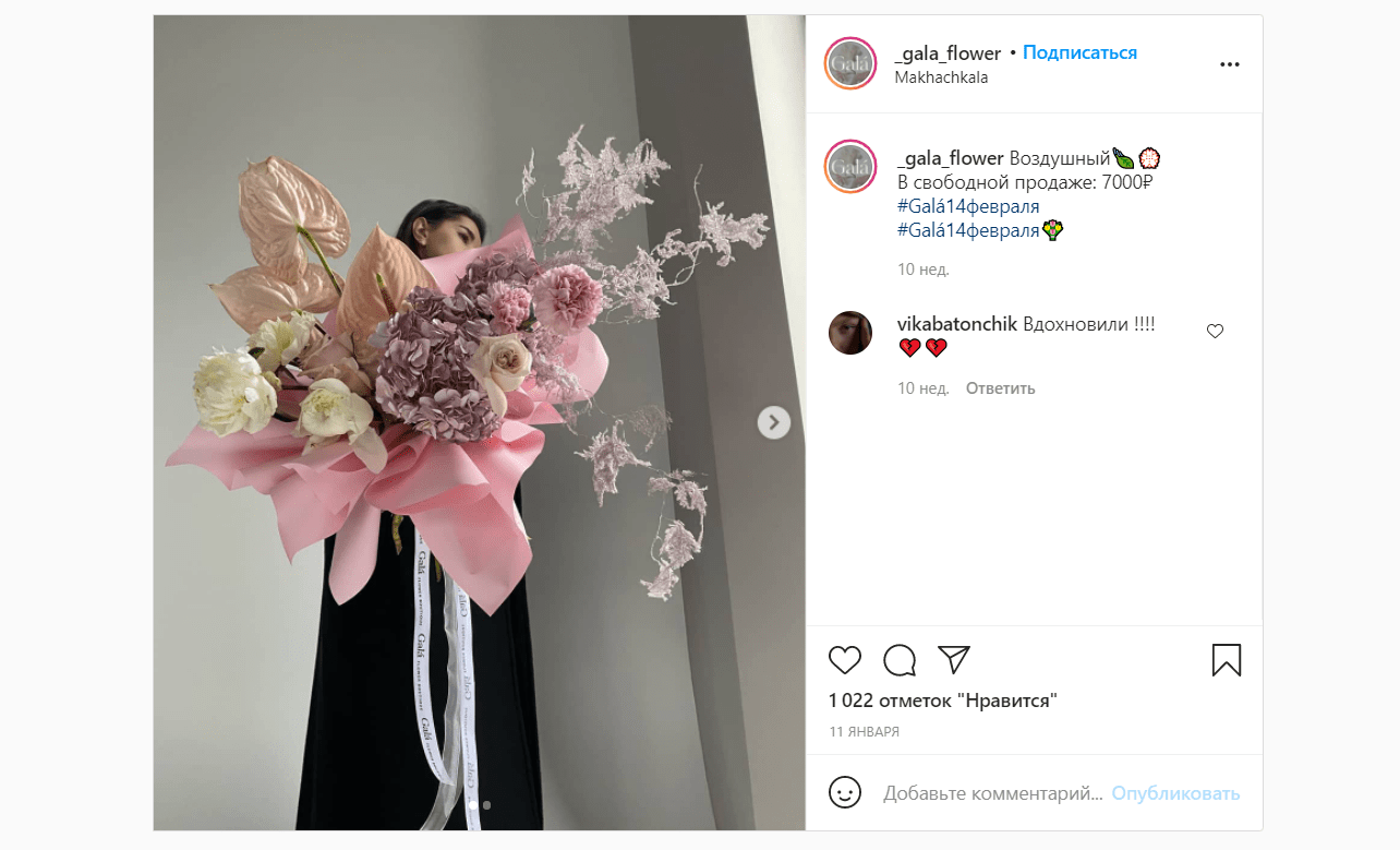 Пример из Инстаграма цветочного бутика, ориентирующегося на аудиторию с доходом выше среднего. Ссылка на пост