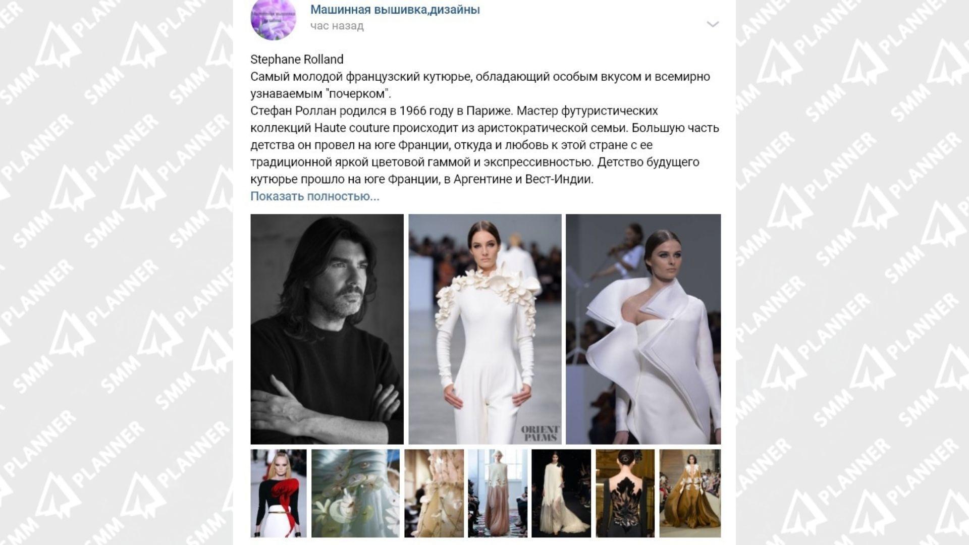 Мода ― это не только образы, но и их создатели