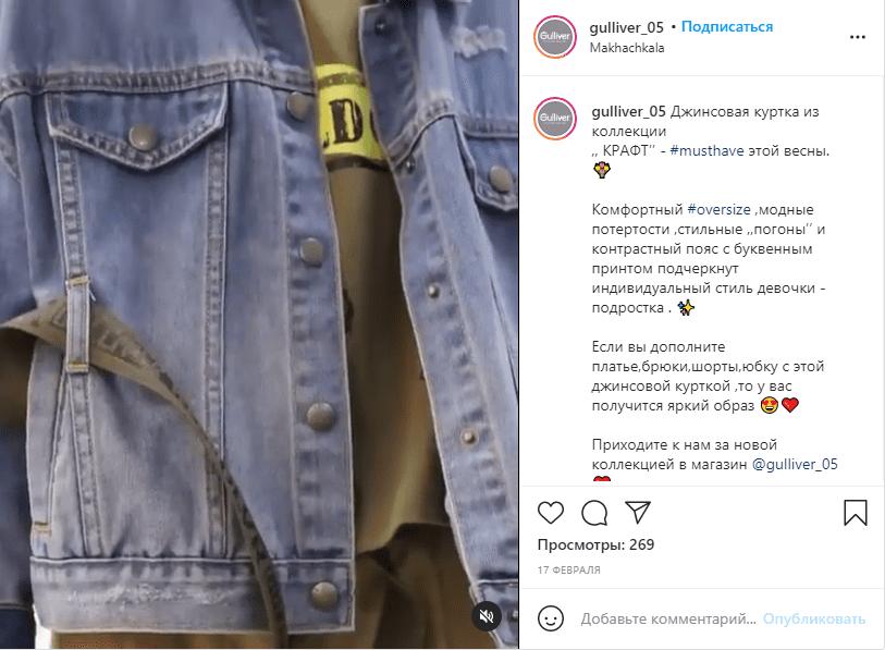 Пример того, как может выглядеть видео в ленте магазина детской одежды: ролик дополнен текстовым описанием и рекомендациями по составлению образа
