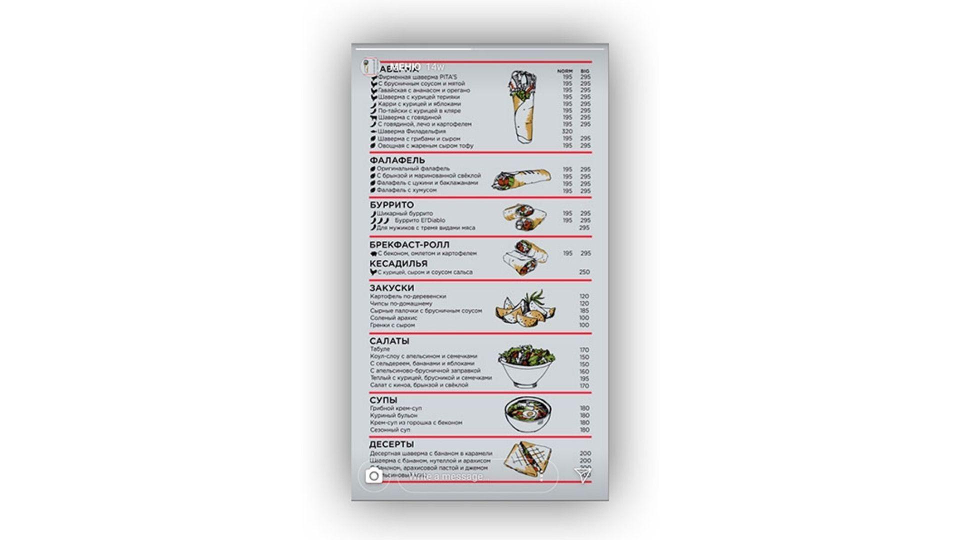 Здесь меню разместилось на одном слайде, иногда показывают отдельные блюда на отдельных Историях