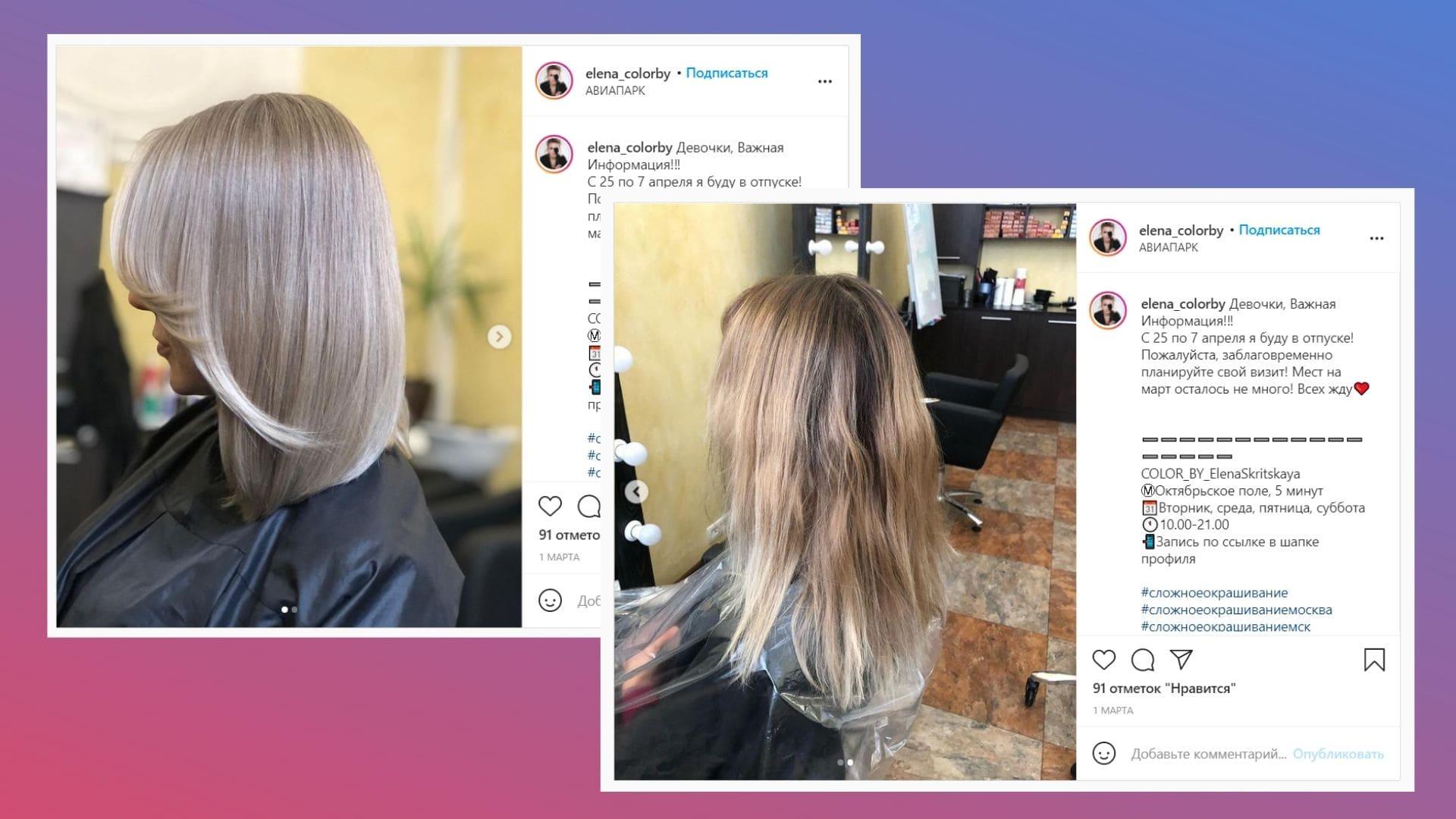 До и после у @elena_colorby