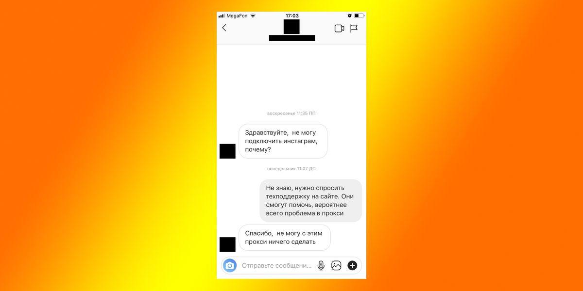 В Инстаграме или на личных страницах людей, связанных с SMMplanner, задавать вопросы нет смысла — лучше не тратить на это свое время