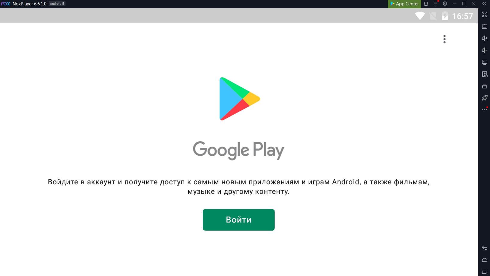 Откроется Google Play. Если вашей учетной записи в эмуляторе еще нет, осуществите вход на ту же учетную запись, как и на вашем смартфоне
