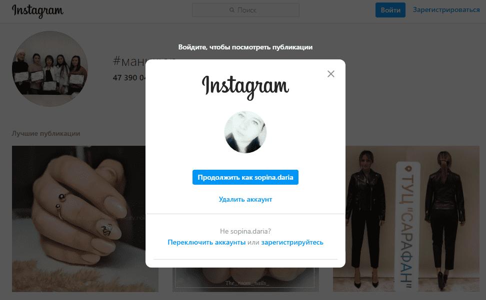 Можно смотреть посты сколько угодно, но как только вы кликните на любой из них, появится форма для авторизации