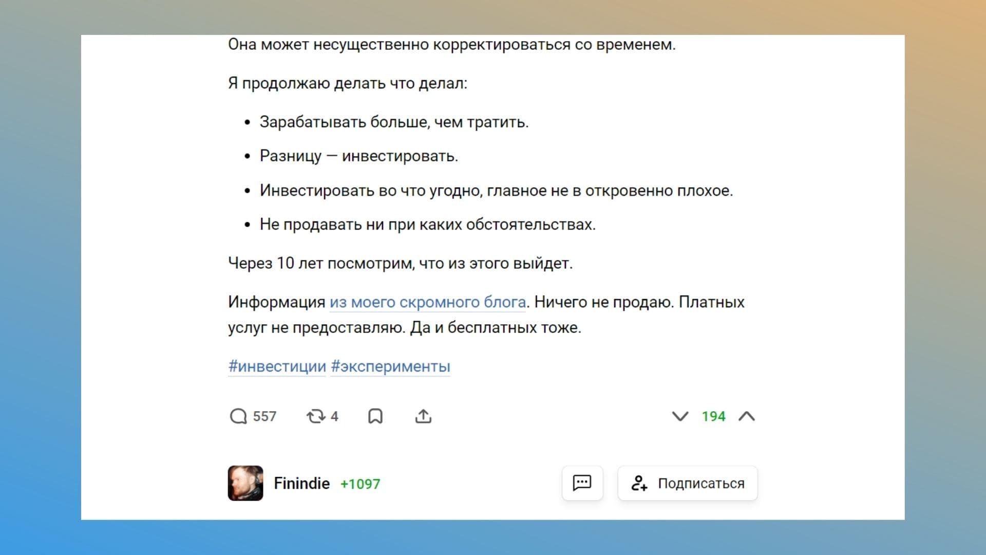 Автор разместил статью на VC.ru, собрав ее из постов своего блога и ненавязчиво ведет трафик туда
