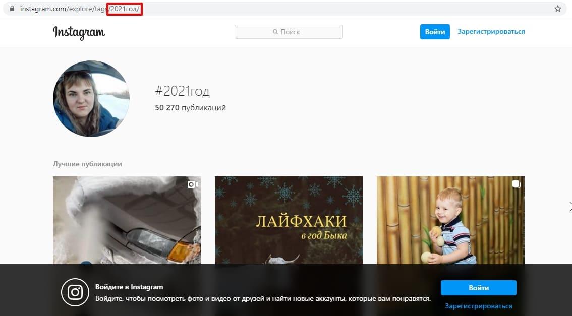 Тег написан на русском, и Инстаграм нашел публикации с таким хештегом