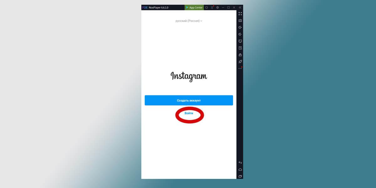 После установки нажмите кнопку «Открыть», затем войдите в Инстаграм под своей учетной записью