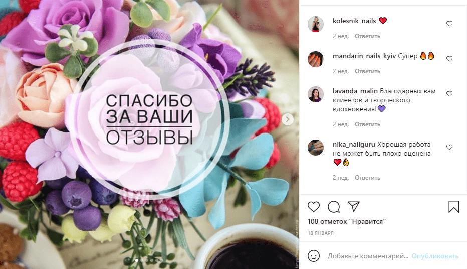 Если все благодарят лично, можете поблагодарить в ответ в Instagram — в комментариях оставят отзывы о вас. Ссылка на пост