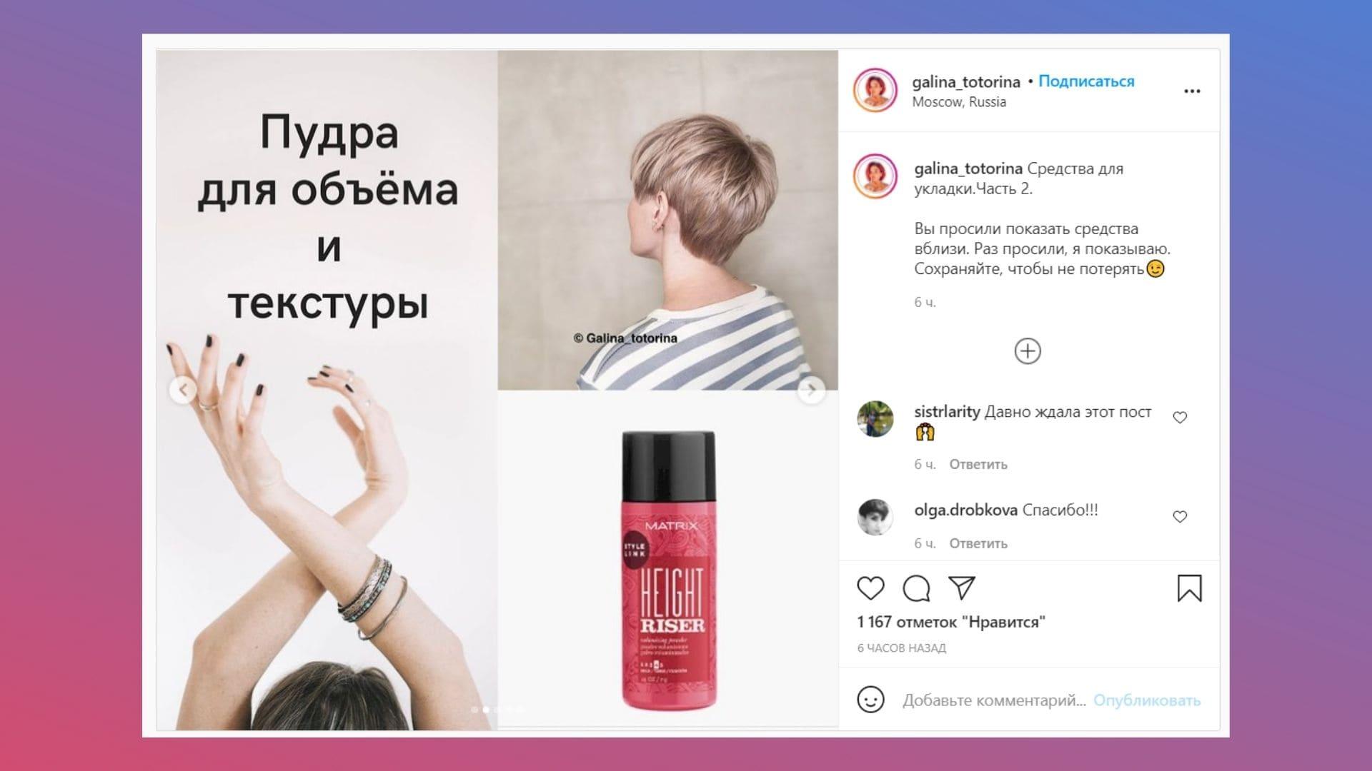 @galina_totorina рассказывает про эффекты средств для укладки волос и показывает их на своих работах