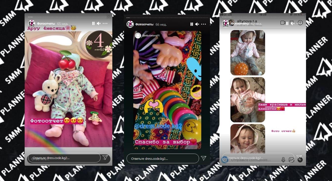 Так могут выглядеть фотоотчеты от клиентов: дотошный потенциальный покупатель легко проверит подлинность фото, если вы не замажете ники на скриншотах