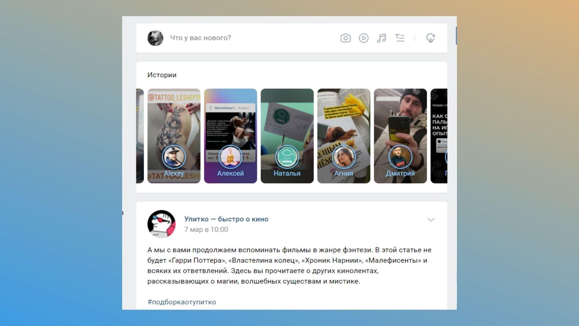 Истории в ВКонтакте практически ничем не отличаются от функционала в Инстаграме