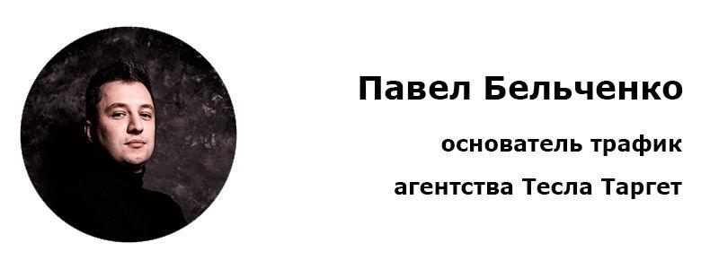Павел Бельченко, основатель трафик агентства Тесла Таргет
