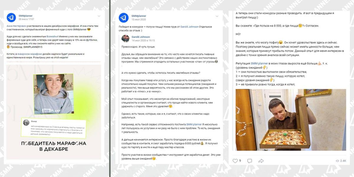 На примере слева добавили скрин отзыва нашей победительницы марафона контента, а справа –  репост пользователя SMMplanner.