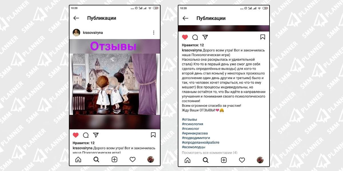 Ирина Красова провела психологическую игру и попросила участников поделиться впечатлениями