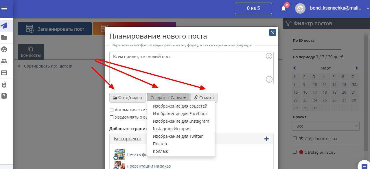 в первом же тарифе можно создавать посты с видео/фото, через Canva, добавлять ссылки
