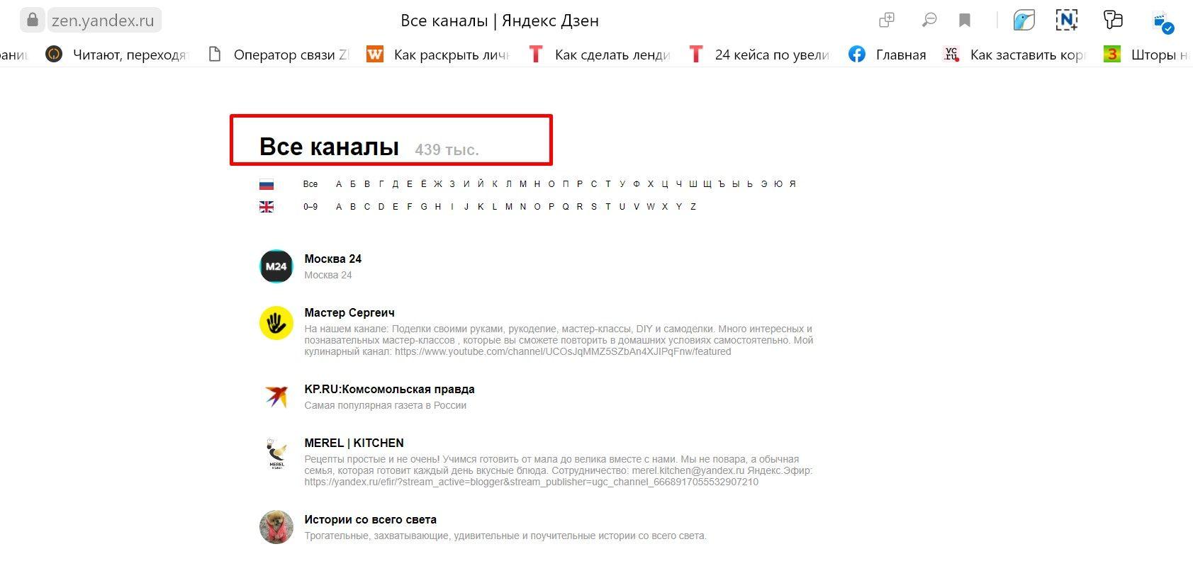 439 000 блогов на Яндекс.Дзене насчитывалось в марте 2021 года