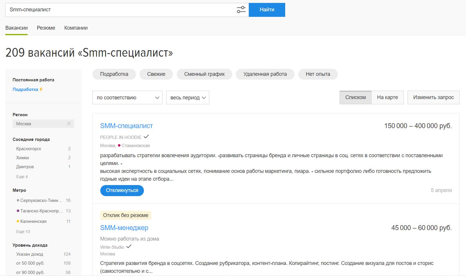 На апрель 2021 – более 200 вакансий только в Москве