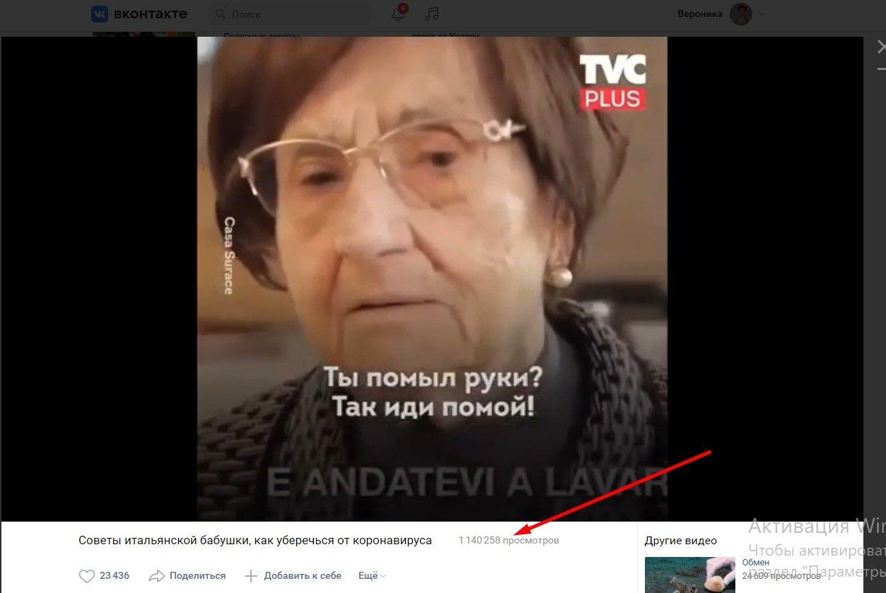 Больше миллиона людей послушали советы бабушки