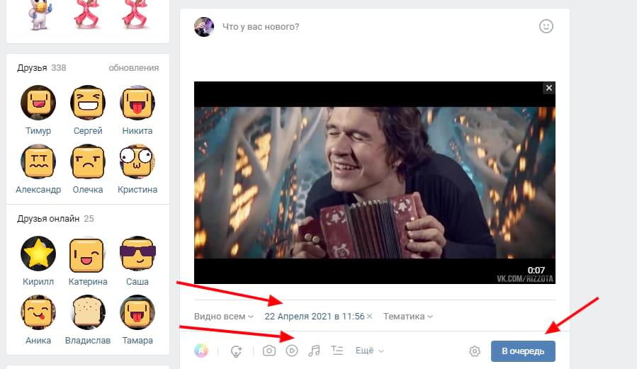 Если дату и время не выбирать, то пост опубликуется сразу