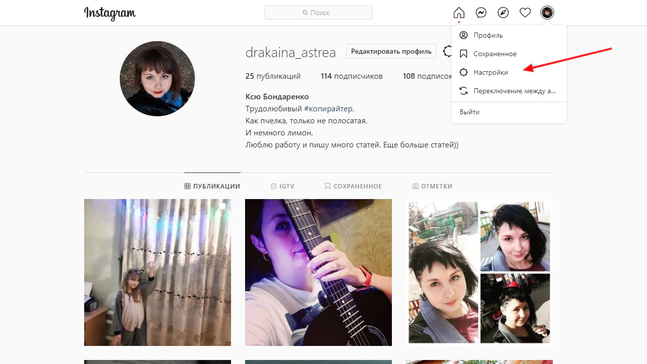 Открываем страницу профиля, кликаем на «Настройки»