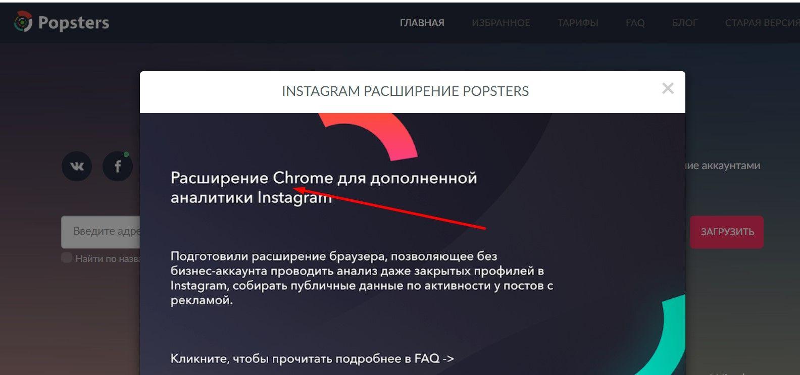 Расширение предназначено только для браузера Chrome