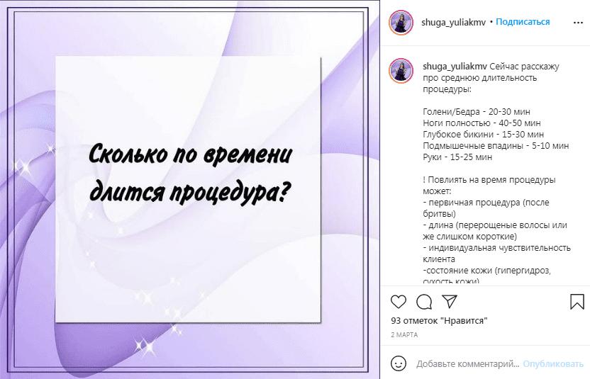 Готовый контент-план для соцсетей мастера шугаринга