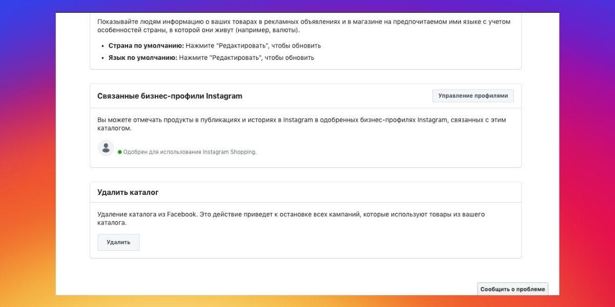 Связанные бизнес-профили в Инстаграме и каталог в настройках Фейсбука