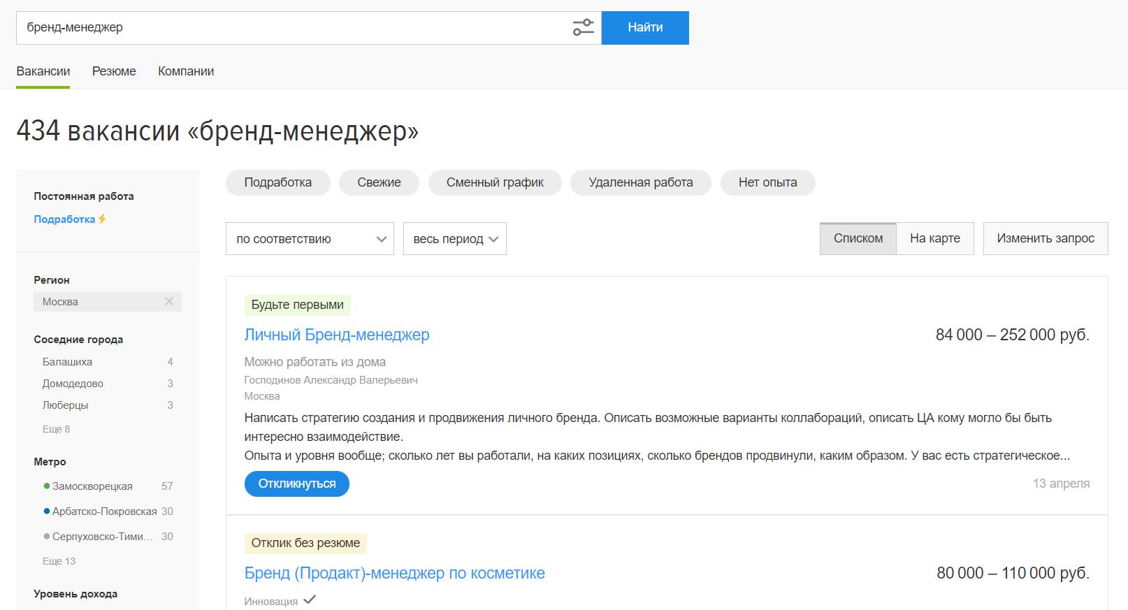 Больше, чем бренд-менеджеры, московскому бизнесу нужны только pr-менеджеры и копирайтеры ;-) По крайней мере в области маркетинга