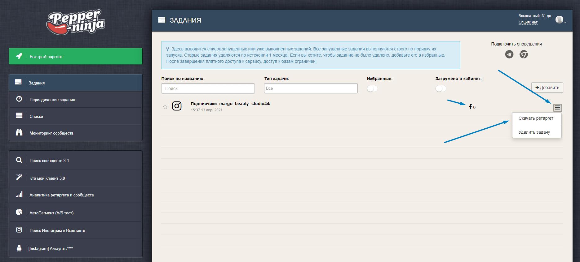 В моем исходном списке было всего 100 ссылок, поэтому парсеру не удалось собрать ни одного контакта. Количество появится рядом с буквой F, когда задача выполнится