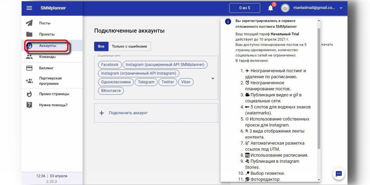 После простой регистрации вы автоматически попадете в раздел «Аккаунты», где сможете подключить к сервису нужные соцсети
