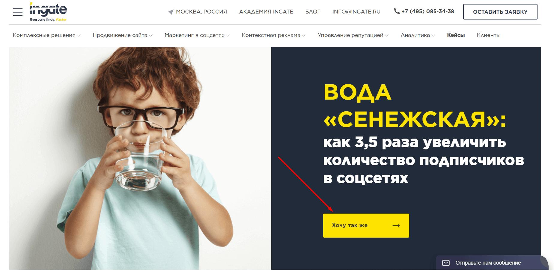 На своем сайте можно разместить кнопку CTA прямо на первом экране