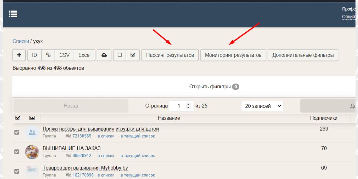 Мониторинг активности пользователей во ВКонтакте