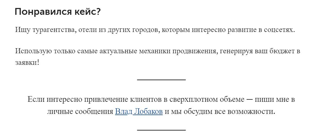 В кейсе, размещенном в формате статьи во ВКонтакте, призыв к действию может выглядеть так