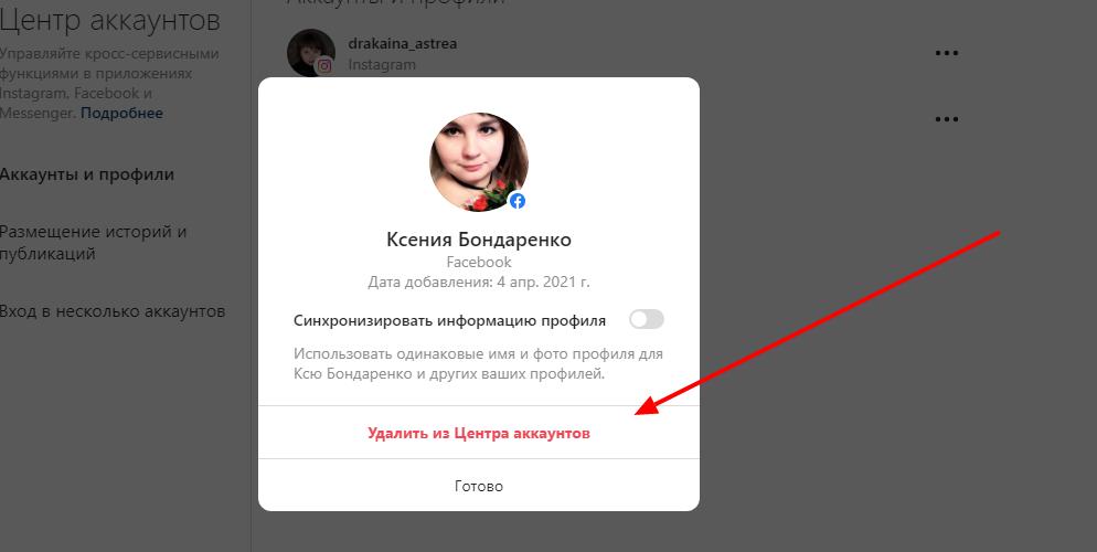 В этом поле можно удалить профиль или синхронизировать аккаунты, чтобы в них всегда было одинаковое имя и фото