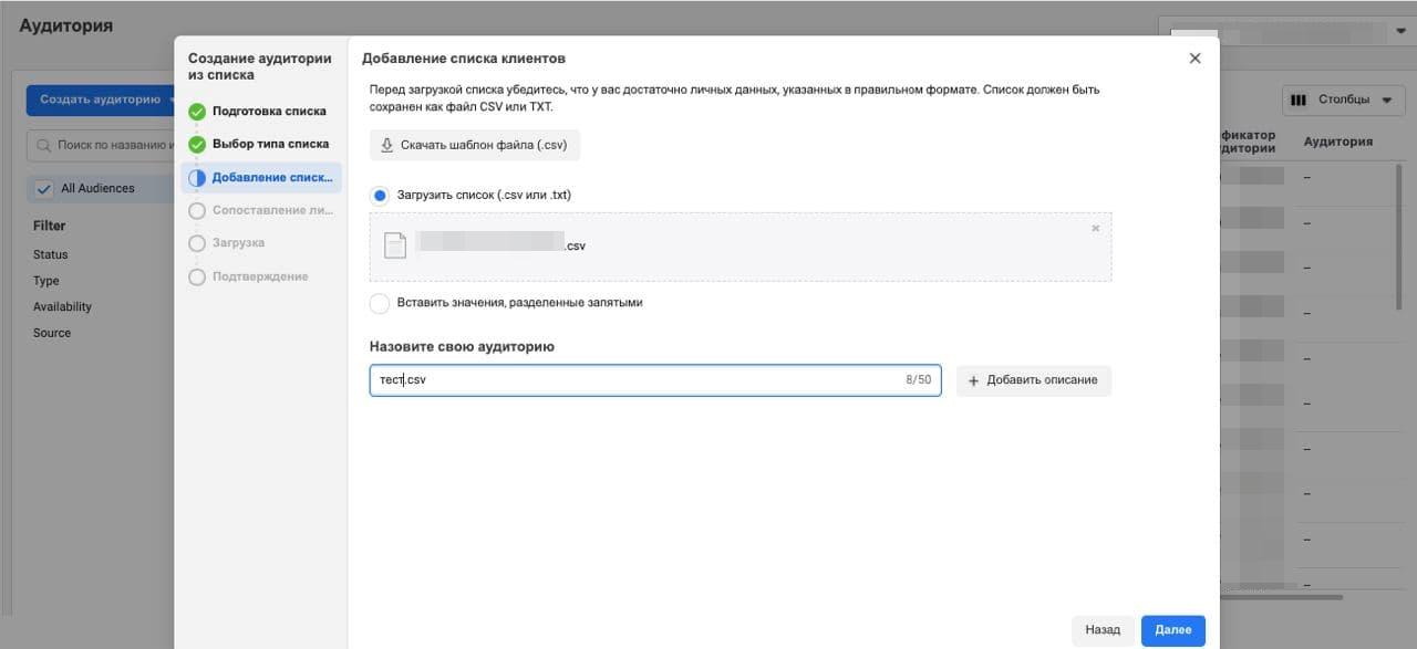 Также можно скачать здесь шаблон в формате CSV, внести данные туда, а потом загрузить обратно. Пригодится, когда идентификаторов много