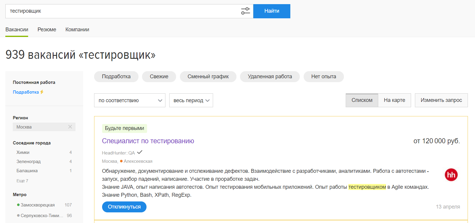 Больше, чем тестировщики, московскому digital-рынку нужны только копирайтеры ;-)