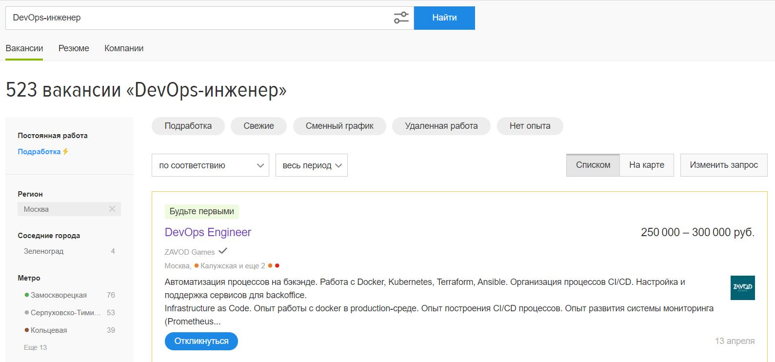 Вакансий на hh.ru хватает, потому что таких специалистов немного. И их чаще ищут в штат, чем на фриланс