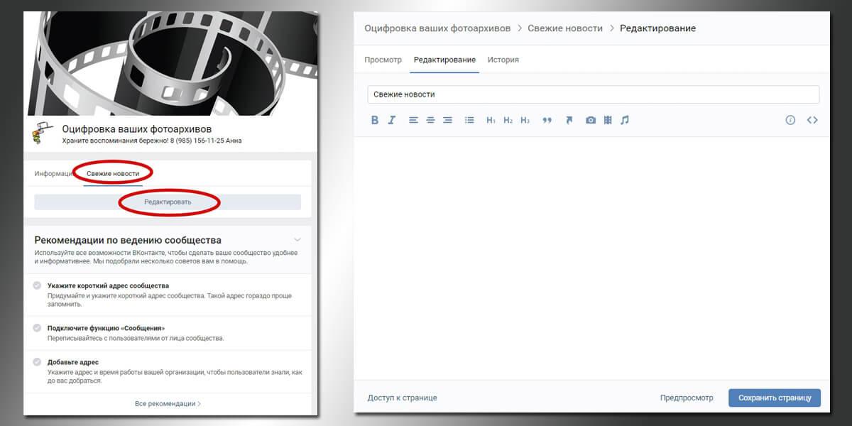 Нажатие кнопки «Редактировать» перекинет вас на окно создания страницы. Когда создадите и сохраните, результат появится под «Редактировать»