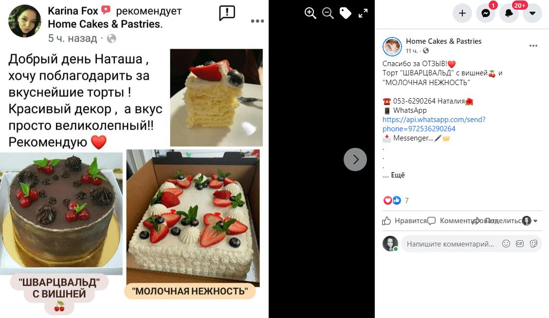 Клиент сам прикрепил фото к записи — осталось только поблагодарить за отзыв