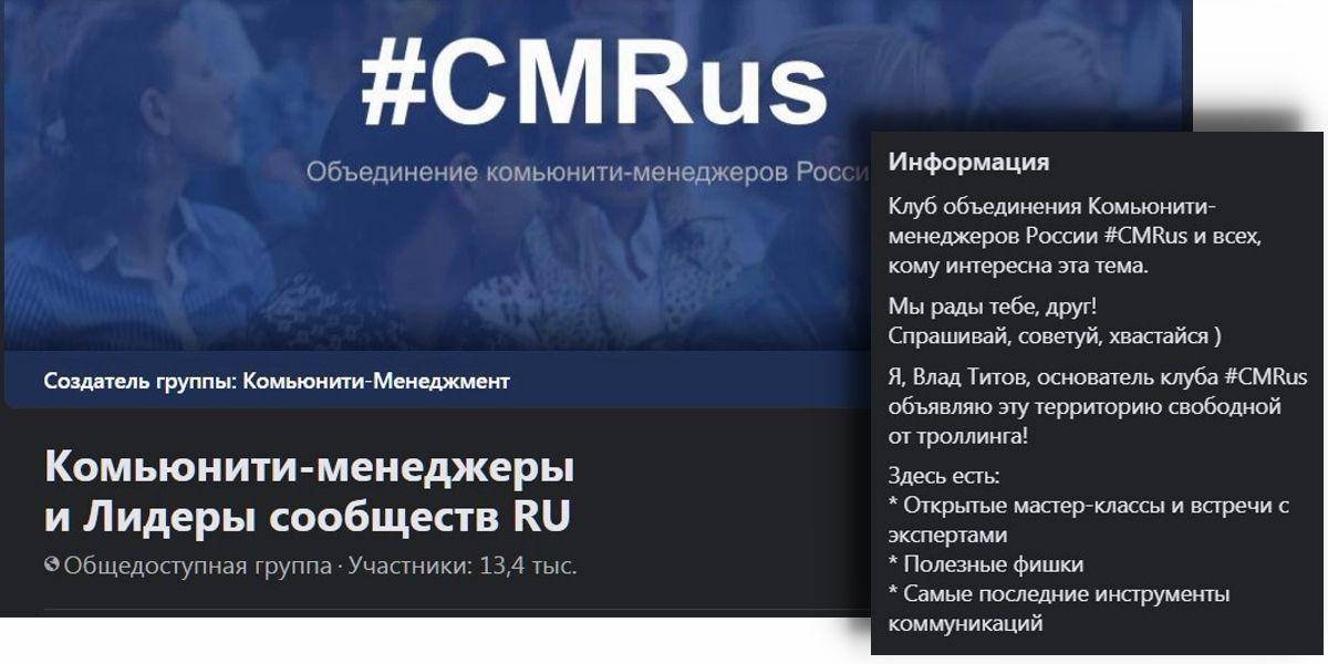 Страница, которая называет себя «первым клубом практиков комьюнити в рунете»