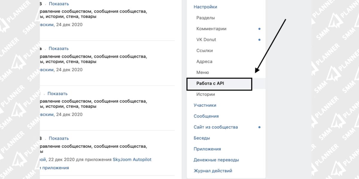 Настройки API во ВКонтакте