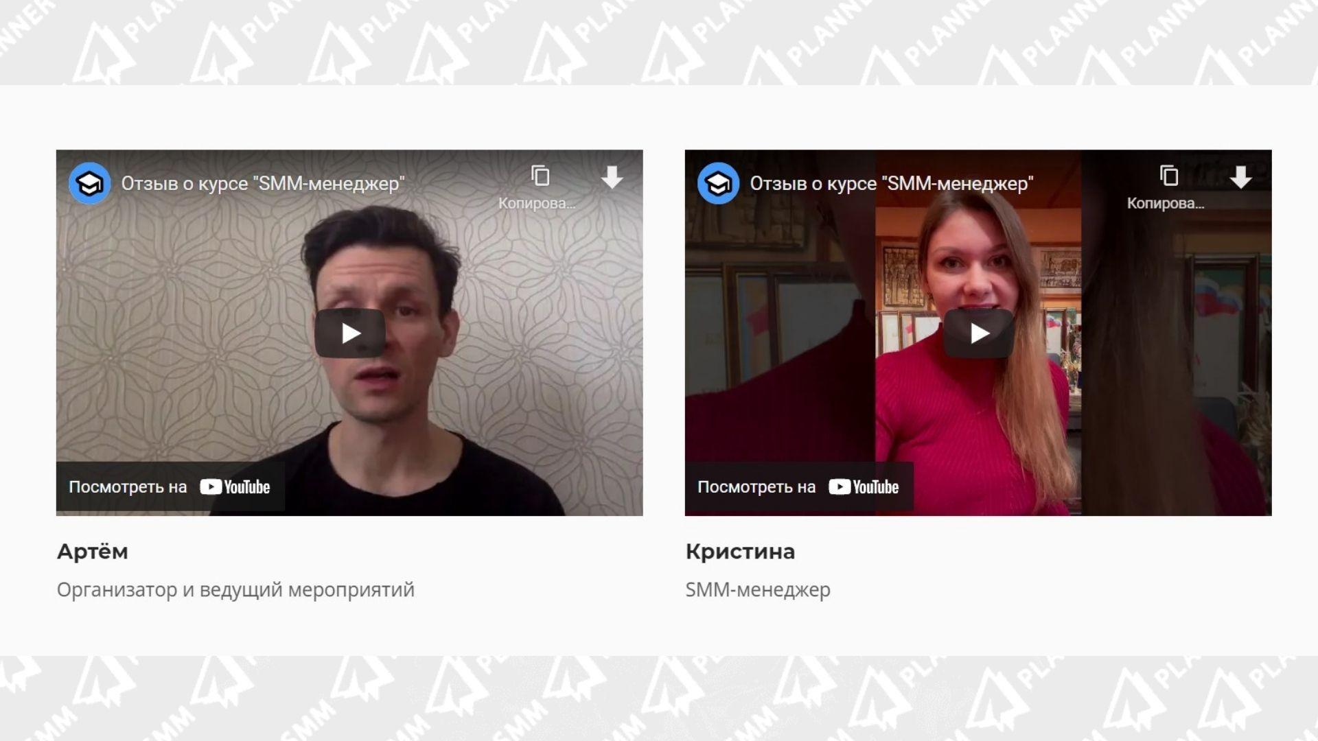 Видеоотзывы на сайте онлайн-школы SMM.school