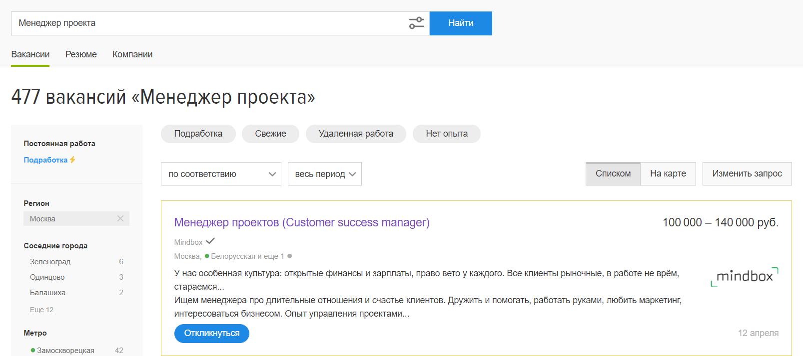 Как видите, вакансий для проджектов по Москве даже больше, чем для разработчиков