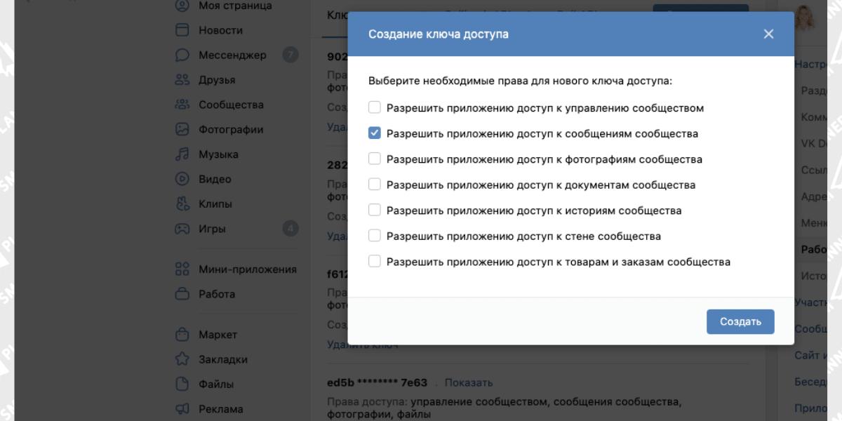 Создание ключа доступа во ВКонтакте