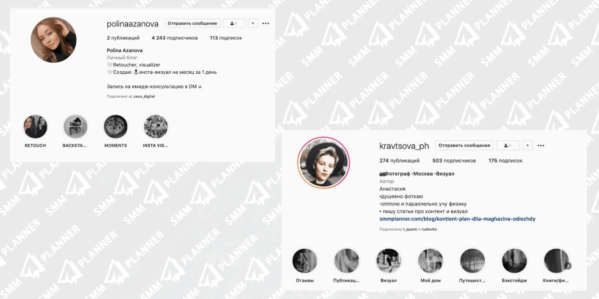 Черно-белая классика в дизайне Историй в Инстаграме