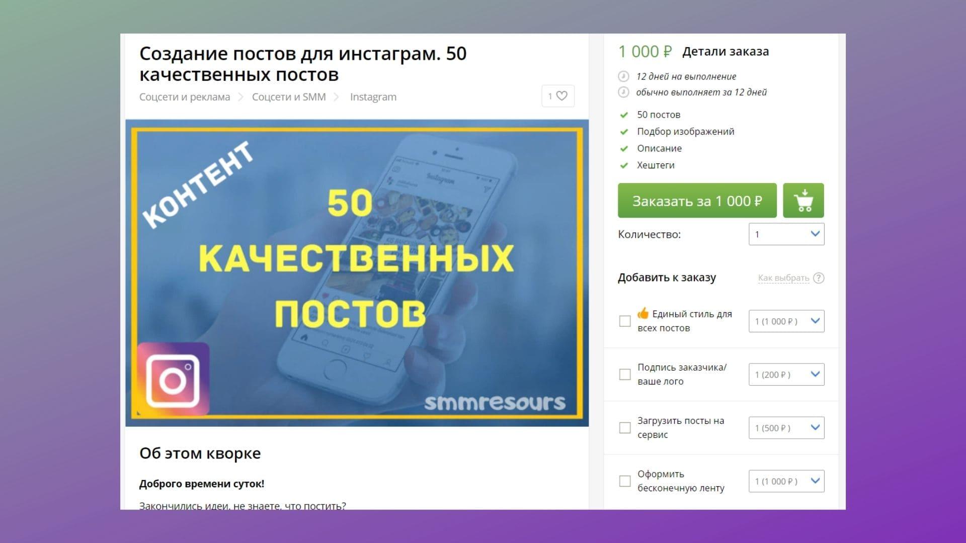 Вот, например, предлагают купить за 1 000 рублей 50 постов в Инстграм, написанные на основе статей в интернете