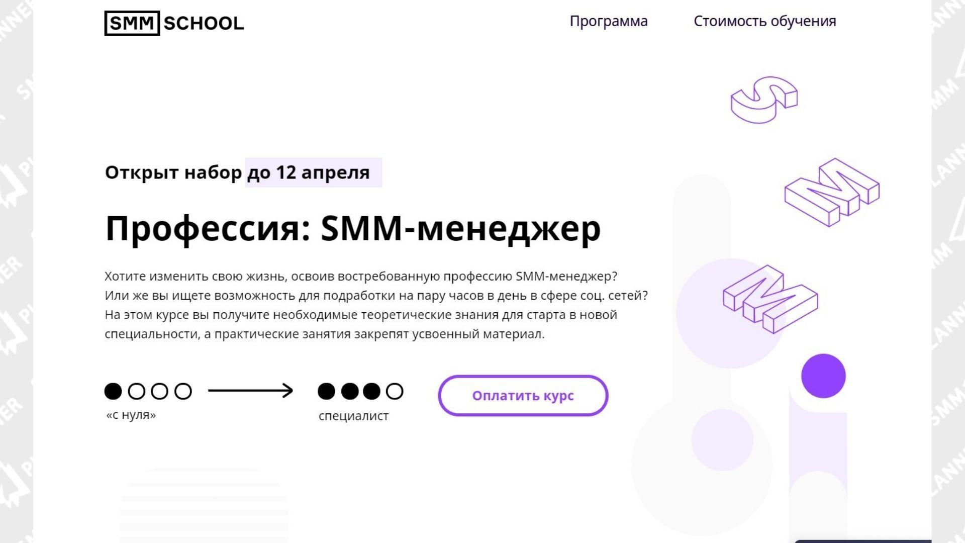 Курс «Профессия: SMM-менеджер» от SMM.school